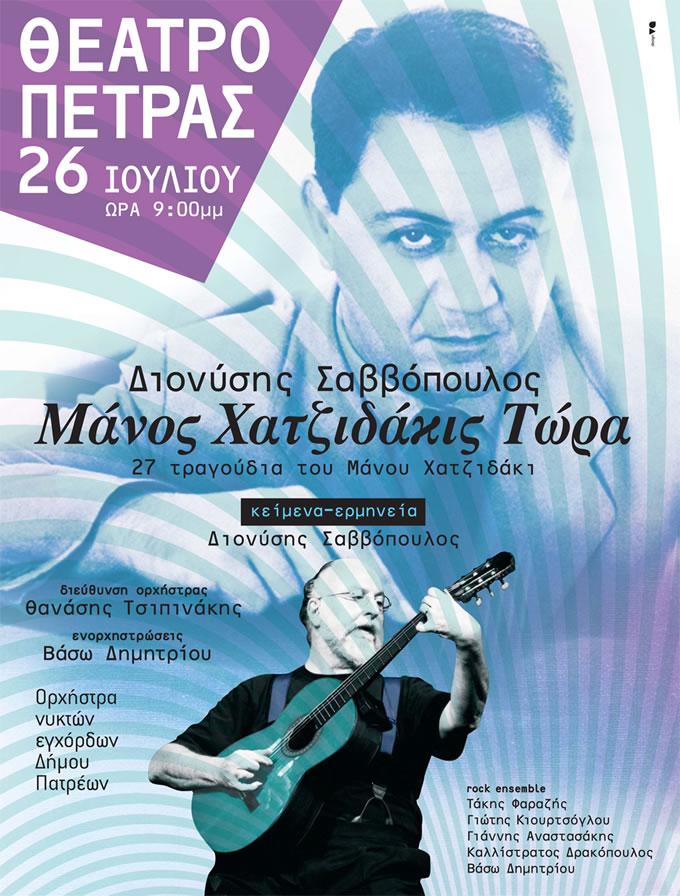 afisa_sav_xatzidakis_mesa2